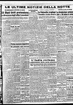 giornale/BVE0664750/1941/n.271/005
