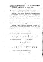 giornale/UFI0043777/1920/unico/00000058